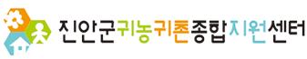 진안군귀농귀촌종합지원센터